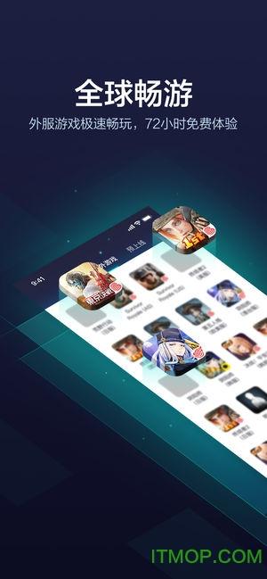 网易UU手游加速器苹果版 v2.3.3 iphone龙8国际娱乐long8.cc 0