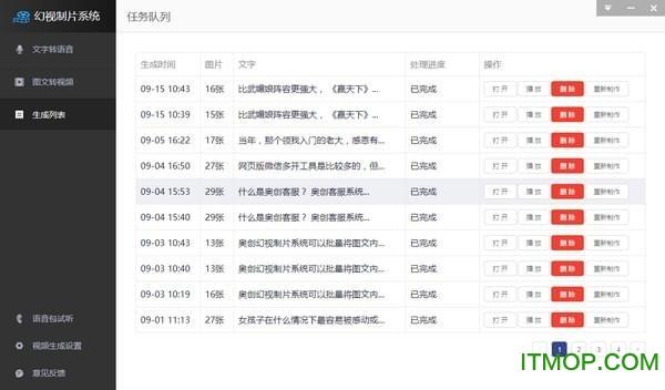 奥创幻视制片系统 v1.0.6 龙8国际娱乐long8.cc 1