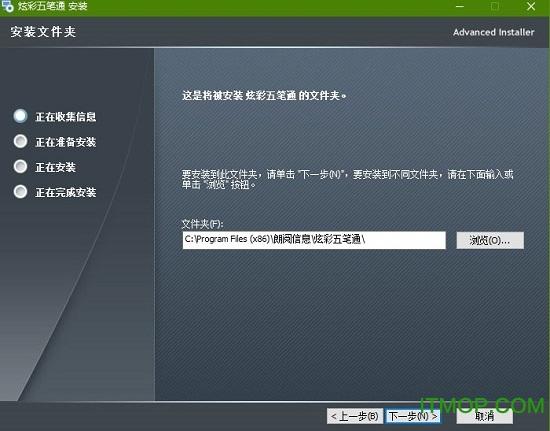 炫彩五笔通王码98版 v2.0.11.0 正式版 1