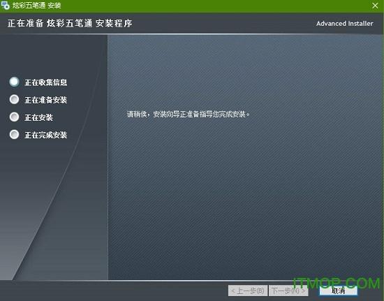 炫彩五笔通王码98版 v2.0.11.0 正式版 2
