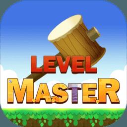 关卡大师破解版(Level Master)