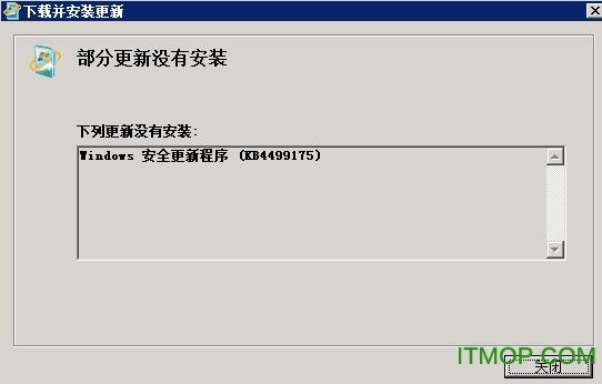kb4499175远程桌面漏洞补丁 for win7/win2008 r2 32位/64位 官方版 0