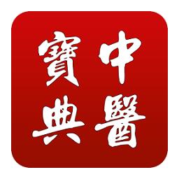 中医宝典手机版在线阅读