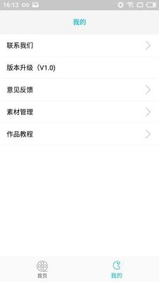 超快剪辑 v1.1 安卓版 0