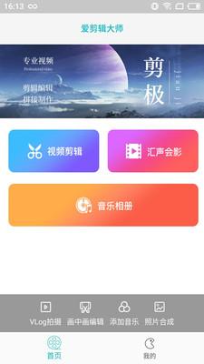 超快剪辑 v1.1 安卓版 3