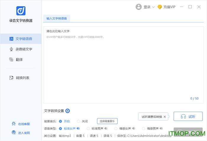 迅捷录音文字转换器 v1.0.0.0 龙8国际娱乐long8.cc 0