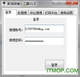 新浪微博小工具 v1.0 免费版 0