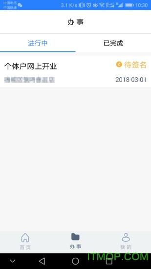 江苏市场监管苹果手机客户端 v1.2.7 iphone版 4