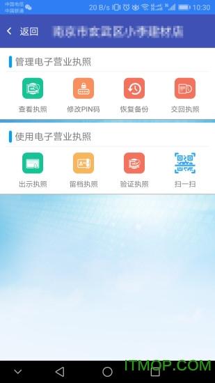 江苏市场监管苹果手机客户端 v1.2.7 iphone版 1