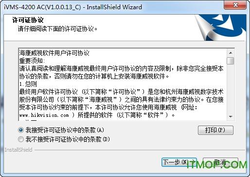 海康威视iVMS-4200 AC客户端 v1.0.0.13 官方最新版 0