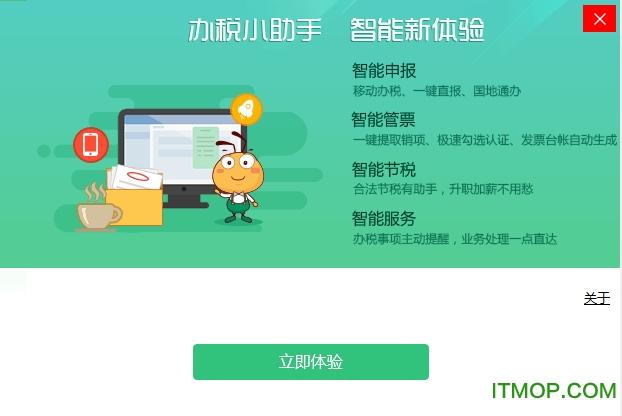 亿企赢办税小助手 v2.1 免费版 0