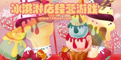 冰淇淋店经营游戏
