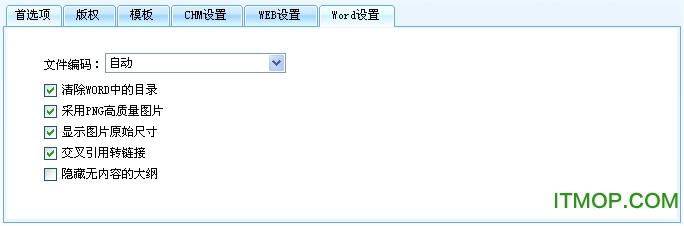 麦田word转chm