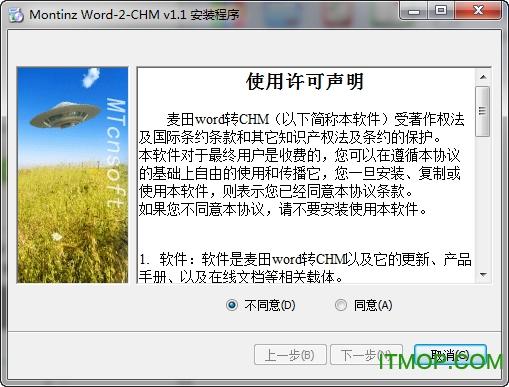 麦田word转chm(chm转换器) v1.1.7.1 免费企业版 0