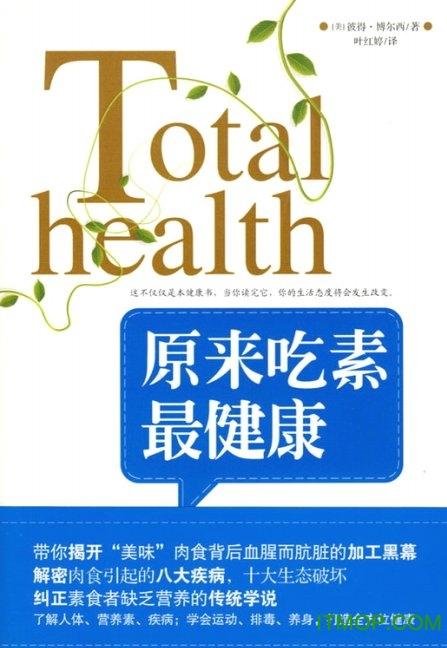 原来吃素最健康pdf