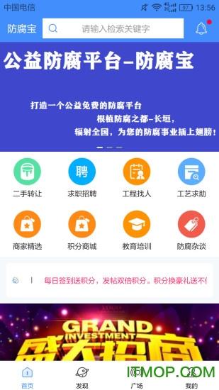 防腐宝app下载