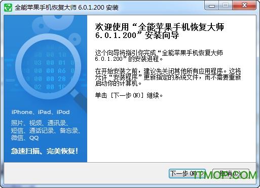 全能苹果手机恢复大师 v6.0.1.200 官方版 0