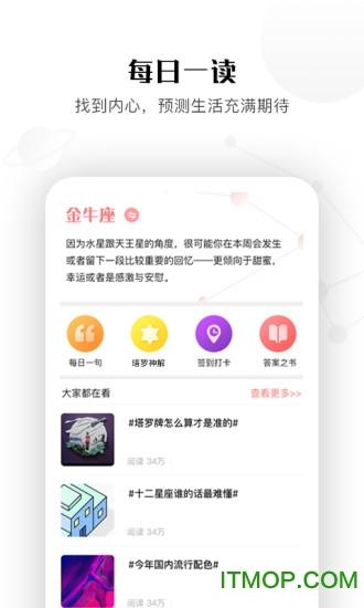 木马(占卜软件) v1.2.2 安卓版3