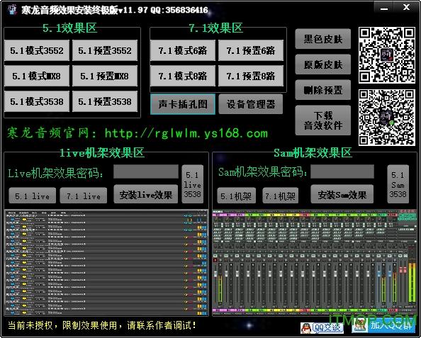 寒龙音频KX3552声卡驱动 v11.0.0 绿色版 0
