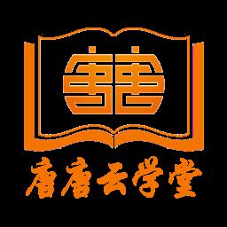 唐唐云学堂免费版