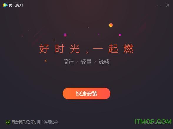 腾讯视频qlv文件播放器 v10.5 官方最新版 0
