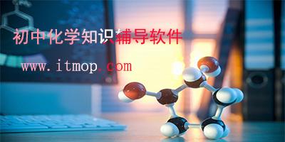 初中化学软件