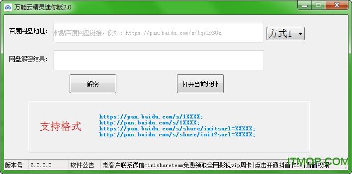 万能云精灵迷你版 v2.0 绿色便携版 0