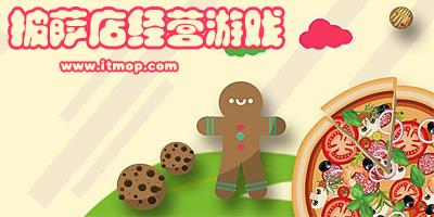 披萨店模拟经营游戏_披萨餐厅经营游戏_披萨店经营游戏下载