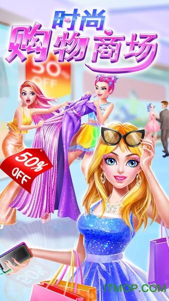 时尚购物商场游戏无限金币破解版 v1.1 安卓版 1
