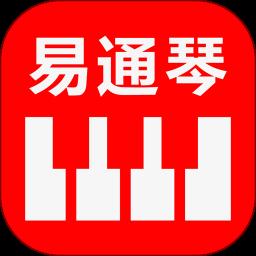 易通琴吧(钢琴键盘软件)