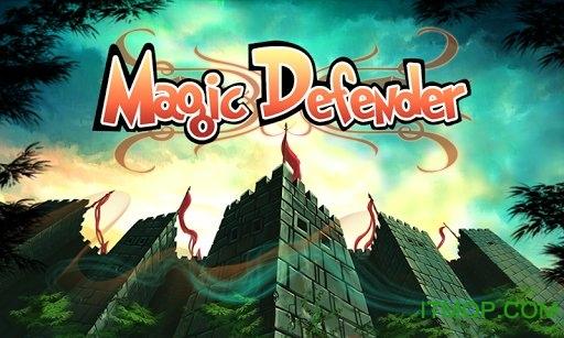 魔法防御大师(Magic Defender) v1.2.1 安卓版 1