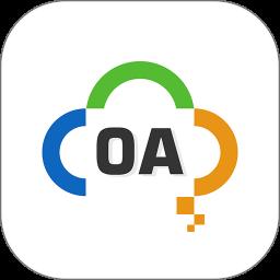 云OA办公系统软件