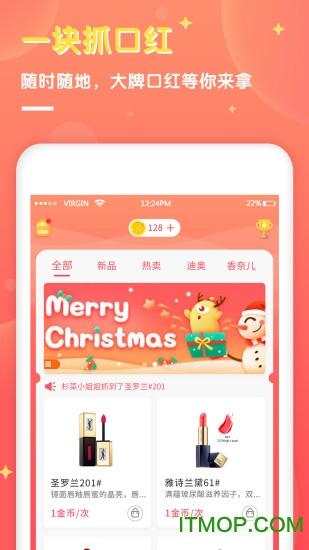 一块口红机app