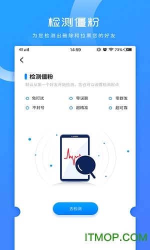 微商加人app下载