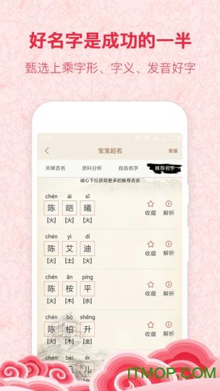 宝宝起名宝典软件 v1.2.0 安卓版 2