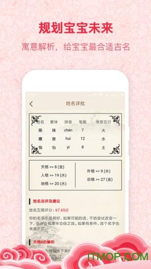 宝宝起名宝典app下载