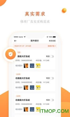 买个件商家 v2.0.2 官方安卓版 2