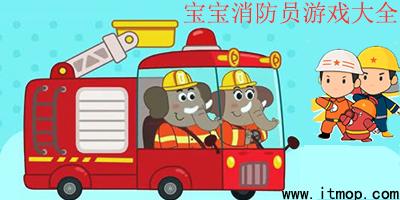 宝宝消防员儿童教育游戏_宝宝消防员救火游戏_宝宝消防员游戏下载