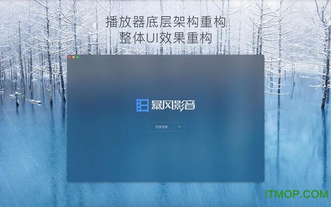 暴风影音mac版本安装软件