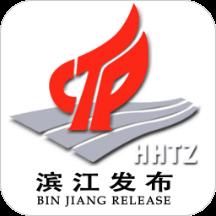 滨江发布appv1.0.0 安卓版