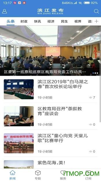 滨江发布app v1.0.0 安卓版 2