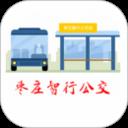 枣庄智行公交v1.0.1 安卓版