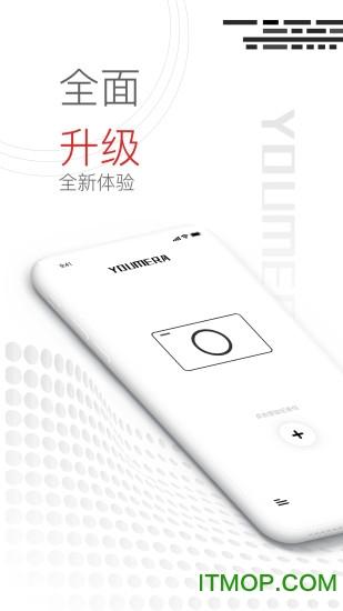 Youmera行车记录仪 v6.1.1.0926 安卓版 0