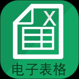 Excel电子表格制作软件v3.0 安卓版