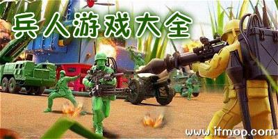 玩具兵人游戏大全_兵人大战破解版下载_绿色玩具兵游戏