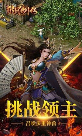纳雅外传烽火传奇九游版 v1.2.141 安卓版 2