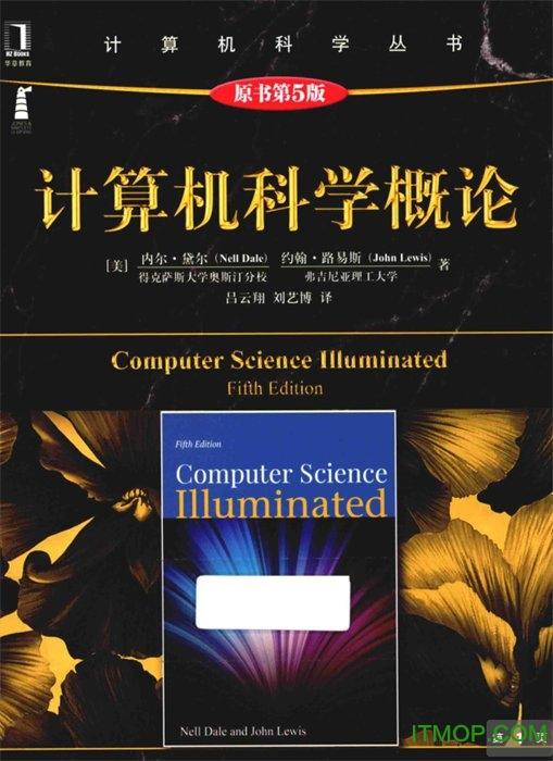 计算机科学概论第五版中文版下载