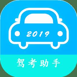 驾考智能助手v1.0 安卓版