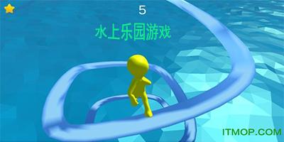 水上乐园游戏下载_抖音水上乐园游戏_水上乐园游戏大作战