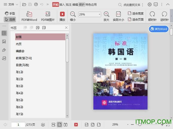 标准韩国语第一册pdf 高清电子版 0